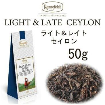 ライト&レイト セイロン50g【ロンネフェルト紅茶】ノンカフェイン紅茶 お休み前にも安心 アイスティーにもおすすめです