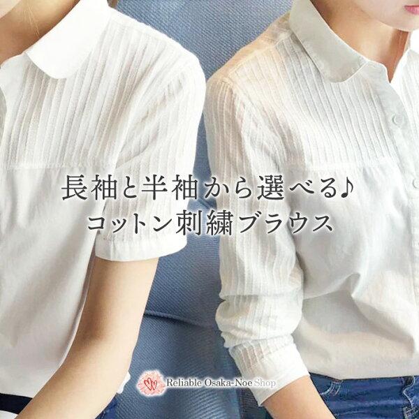 オフィスカジュアルナチュラルブラウスコットンレース丸襟刺繍白シャツ長袖半袖大きいサイズ上品清楚レディーストップスフォーマル綿ホワ