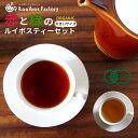 ルイボスティー オーガニック スーペリア グリーン ティーバッグ 各50包入り お得セット 送料無料 ルイボス ルイボス茶 プレゼント ノンカフェイン 煮出し 水出し ルイボス茶 健康茶 オーガニックルイボスティー 妊活 温活