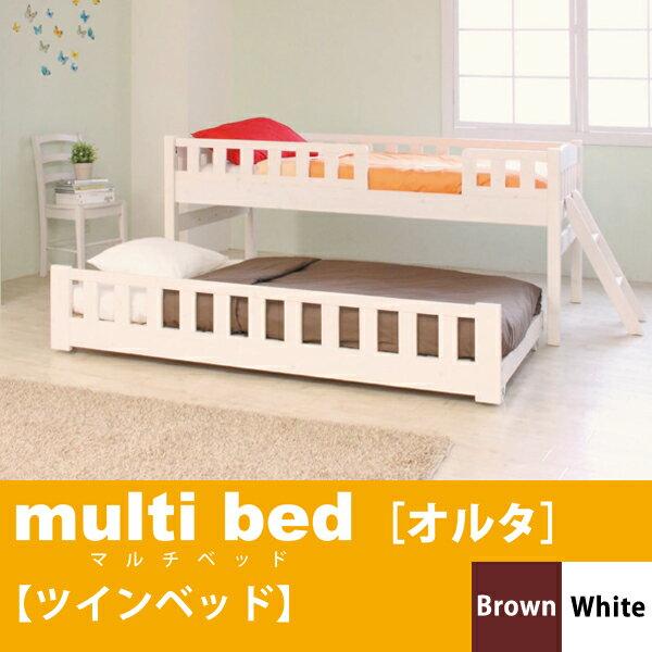 【スマホエントリー10倍】【送料無料】木製2段ベッドオルタツインベッド(親子ベッド)収納などマルチに使えるホワイトとブラウン【BED 2段ベッド】