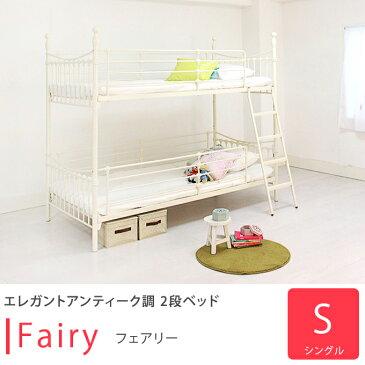プリンセスベッド アンティーク 2段ベッドベッドフレーム フェアリー