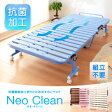 折りたたみ式抗菌樹脂すのこベッド【Neo Clean】ネオ・クリーン