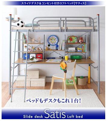 棚・コンセント付き収納ベッド【VEGA】ヴェガ【フレームのみ】(マットレス別売)セミダブルサイズ