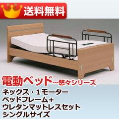 【送料無料】高機能電動ベッド 悠々シリーズネックス・1モーターベッドフレーム+ウレタンマットレ…