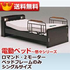 【送料無料】高機能電動ベッド 悠々シリーズロマンド・2モーターベッドフレームのみ(マットなし)…