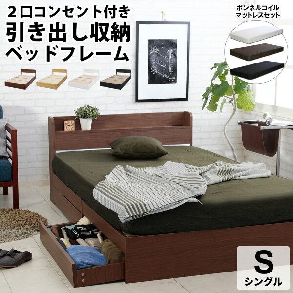 マットレスセット エミー収納ベッドシングルベッドシングルベッド選べるマットレス付きコンセント付き引き出し付きボンネルコイルブラ