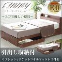 ベッド シングルベッド セミダブルベッド ダブルベッド 引き出し収納 ベット シングル セミダブル ダブル 収納付き 木製ベッド コンセント付き 収納ベッド 引き出し付きベッド 商品名:エミー