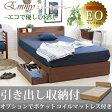 【24日エントリーで10倍】ベッド シングルベッド セミダブルベッド ダブルベッド 引き出し収納 ベット シングル セミダブル ダブル 収納付き 木製ベッド コンセント付き 収納ベッド 引き出し付きベッド 商品名:エミー