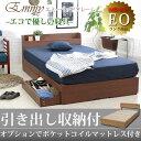 【スマホエントリーで10倍】ベッド シングルベッド セミダブルベッド ダブルベッド 引き出し収納 ベット シングル セミダブル ダブル 収納付き 木製ベッド コンセント付き 収納ベッド 引き出し付きベッド 商品名:エミー
