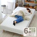 【時間限定P5倍】【送料無料】 新生活応援6点セット ベッド シングルベッド 脚付きマ