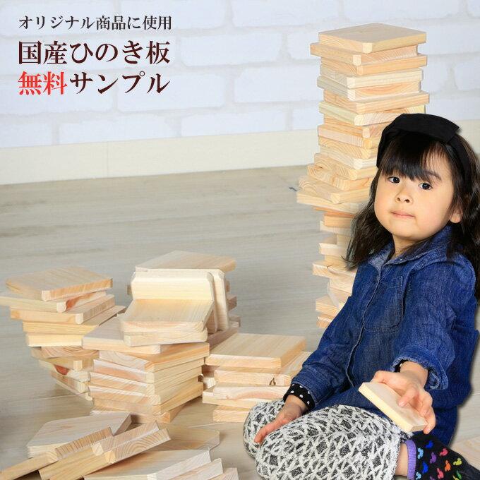 【完全無料!お試しください】日光ヒノキ板見本 国産 日本製 天然木 日光 桧 檜 ひのき ヒノキ サンプル 無料