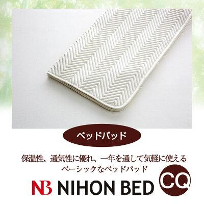 【日本ベッド】SpecialPrice!20%off!銀行振込みなら驚愕の25%off!!ベッドパッド(ベーシック)(CQサイズ)