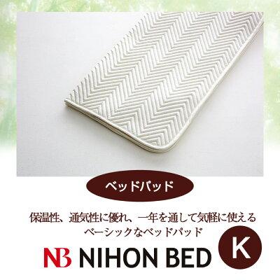 【日本ベッド】SpecialPrice!20%off!銀行振込みなら驚愕の25%off!!ベッドパッド(ベーシック)(Kサイズ)ホワイト【50690】