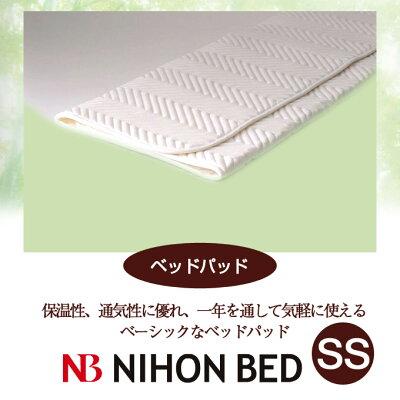 【日本ベッド】SpecialPrice!20%off!銀行振込みなら驚愕の25%off!!ベッドパッド(ベーシック)(SSサイズ)ホワイト【50690】