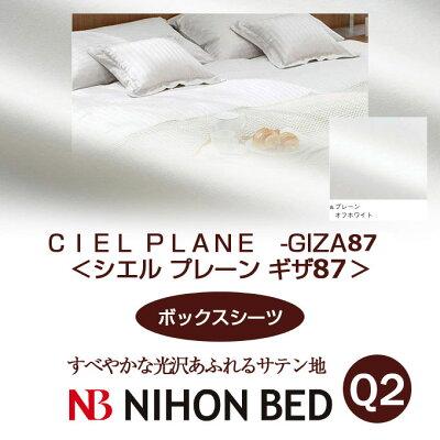 【日本ベッド】SpecialPrice!20%off!銀行振込みなら驚愕の25%off!!CIELPLANE-GIZA45-シエルプレーンギザ45(ボックスシーツ)(Q2サイズ)オフホワイト【50735】