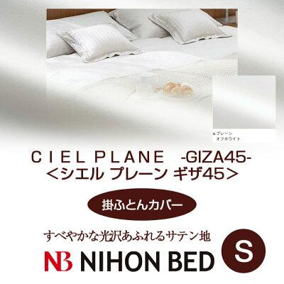 【日本ベッド】SpecialPrice!20%off!銀行振込みなら驚愕の25%off!!CIELPLANE-GIZA45-シエルプレーンギザ45コンフォーターケース(掛ふとんカバー)(Sサイズ)オフホワイト【50734】