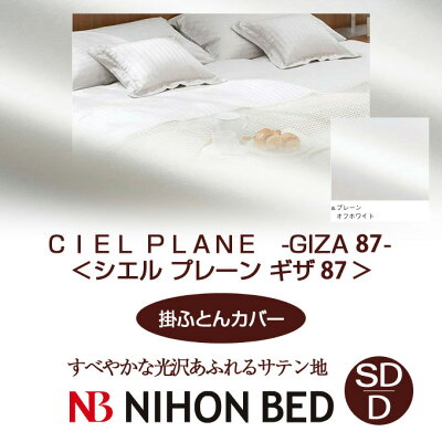 【日本ベッド】SpecialPrice!20%off!銀行振込みなら驚愕の25%off!!CIELPLANE-GIZA45-シエルプレーンギザ45コンフォーターケース(掛ふとんカバー)(SD・Dサイズ)オフホワイト【50734】