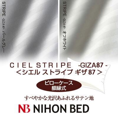 【日本ベッド】SpecialPrice!20%off!銀行振込みなら驚愕の25%off!!CIELPLANE-GIZA45-シエルストライプギザ45ピローケース(額縁式)50×70cm