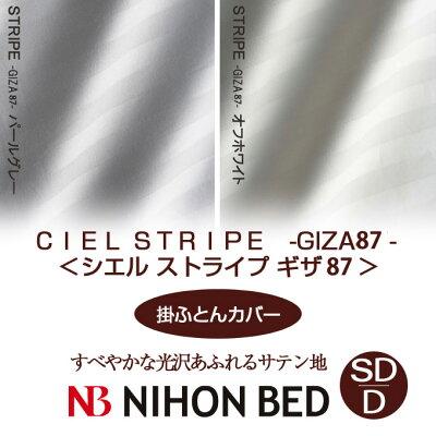 【日本ベッド】SpecialPrice!20%off!銀行振込みなら驚愕の25%off!!CIELPLANE-GIZA45-シエルストライプギザ45コンフォーターケース(掛ふとんカバー)(SD・Dサイズ)