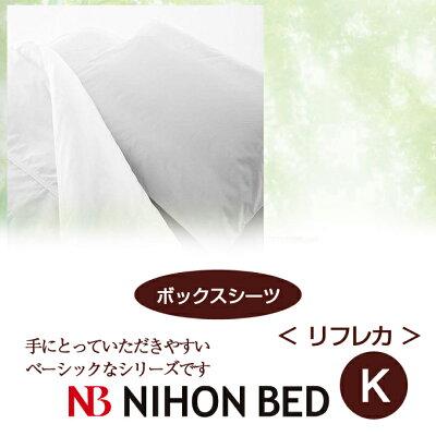 【日本ベッド】SpecialPrice!20%off!銀行振込みなら驚愕の25%off!!コロネット(ボックスシーツ)(Kサイズ)ホワイト【50588】