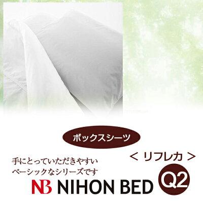 【日本ベッド】SpecialPrice!20%off!銀行振込みなら驚愕の25%off!!コロネット(ボックスシーツ)(Q2サイズ)ホワイト【50588】