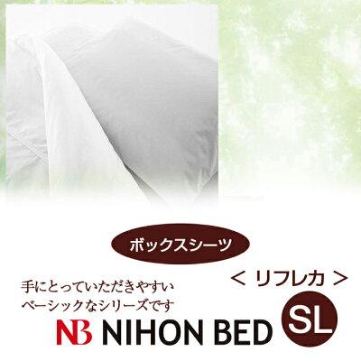 【日本ベッド】SpecialPrice!20%off!銀行振込みなら驚愕の25%off!!コロネット(ボックスシーツ)(SLサイズ)ホワイト【50588】
