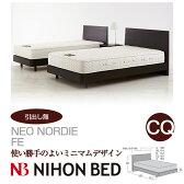 【日本ベッド】NEO NORDIE FE ネオノルディ 引出し無(CQサイズ)