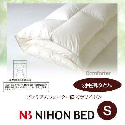 【日本ベッド】SpecialPrice!20%off!銀行振込みなら驚愕の25%off!!羽毛掛ふとんプレミアムフォーター95(Sサイズ)ホワイト【50695】