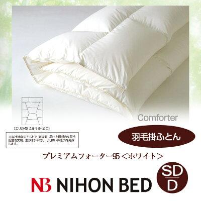 【日本ベッド】SpecialPrice!20%off!銀行振込みなら驚愕の25%off!!羽毛掛ふとんプレミアムフォーター95(SD・Dサイズ)ホワイト【50695】