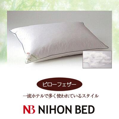 【日本ベッド】SpecialPrice!20%off!銀行振込みなら驚愕の25%off!!枕まくらピローフェザー50x70cm【50426】