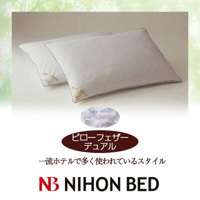 【日本ベッド】SpecialPrice!20%off!銀行振込みなら驚愕の25%off!!枕まくらピローフェザーデュアル50x70cm(x2)【50467】