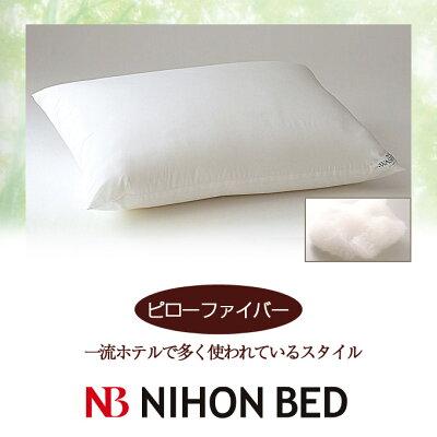 【日本ベッド】SpecialPrice!20%off!銀行振込みなら驚愕の25%off!!枕まくらピローファイバー50x70cm【50706】