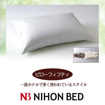 【日本ベッド】SpecialPrice!20%off!銀行振込みなら驚愕の25%off!!枕まくらピローフィフティ50x70cm【50697】
