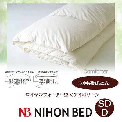 【日本ベッド】SpecialPrice!20%off!銀行振込みなら驚愕の25%off!!羽毛掛ふとんロイヤルフォーター93(SD・Dサイズ)アイボリー【50693】