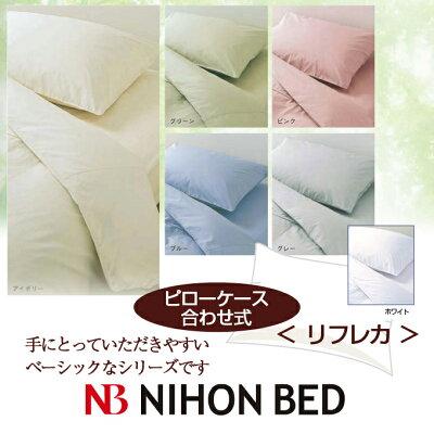 【日本ベッド】SpecialPrice!20%off!銀行振込みなら驚愕の25%off!!リフレカ(ピローケース合わせ式)50×70cm用