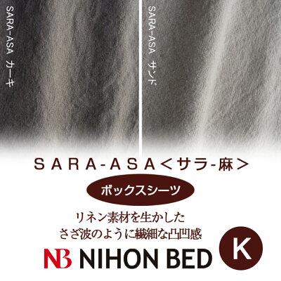 【日本ベッド】SpecialPrice!20%off!銀行振込みなら驚愕の25%off!!SARA-ASAサラ-アサ麻100%(ボックスシーツ)(Kサイズ)※在庫限りで販売終了