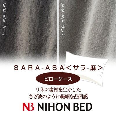 【日本ベッド】SpecialPrice!20%off!銀行振込みなら驚愕の25%off!!SARA-ASAサラ-アサ(ピローケース/封筒式)50×70cm用※在庫限りで販売終了