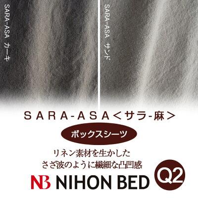 【日本ベッド】SpecialPrice!20%off!銀行振込みなら驚愕の25%off!!SARA-ASAサラ-アサ麻100%(ボックスシーツ)(Q2サイズ)※在庫限りで販売終了