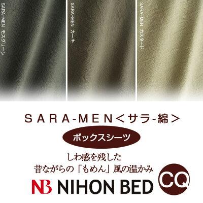【日本ベッド】SpecialPrice!20%off!銀行振込みなら驚愕の25%off!!SARA-MENサラ-メン綿100%(ボックスシーツ)(CQサイズ)