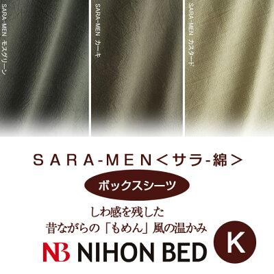 【日本ベッド】SpecialPrice!20%off!銀行振込みなら驚愕の25%off!!SARA-MENサラ-メン綿100%(ボックスシーツ)(Kサイズ)