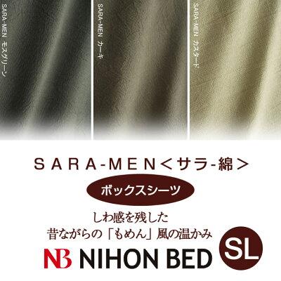 【日本ベッド】SpecialPrice!20%off!銀行振込みなら驚愕の25%off!!SARA-MENサラ-メン綿100%(ボックスシーツ)(SLサイズ)