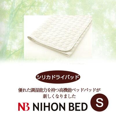 【日本ベッド】SpecialPrice!20%off!銀行振込みなら驚愕の25%off!!シリカドライパッド(高機能ベッドパッド)(Sサイズ)【50751】