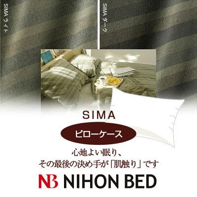 【日本ベッド】SpecialPrice!20%off!銀行振込みなら驚愕の25%off!!SIMAシマピローケース(封筒式)50×70cm用