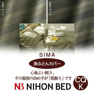 【日本ベッド】SpecialPrice!20%off!銀行振込みなら驚愕の25%off!!SIMAシマコンフォーターケース(掛ふとんカバー)(CQ・Kサイズ)