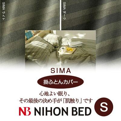 【日本ベッド】SpecialPrice!20%off!銀行振込みなら驚愕の25%off!!SIMAシマコンフォーターケース(掛ふとんカバー)(Sサイズ)