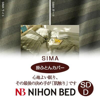 【日本ベッド】SpecialPrice!20%off!銀行振込みなら驚愕の25%off!!SIMAシマコンフォーターケース(掛ふとんカバー)(SD・Dサイズ)