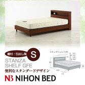 【24日エントリーで10倍】【日本ベッド】STANZA SHELF GFE スタンザシェルフ 棚付、引出し無(Sサイズ)