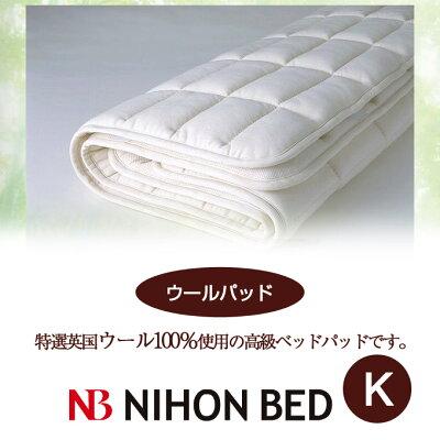 【日本ベッド】SpecialPrice!20%off!銀行振込みなら驚愕の25%off!!ウールパッド(高級ベッドパッド)(Kサイズ)【50649】