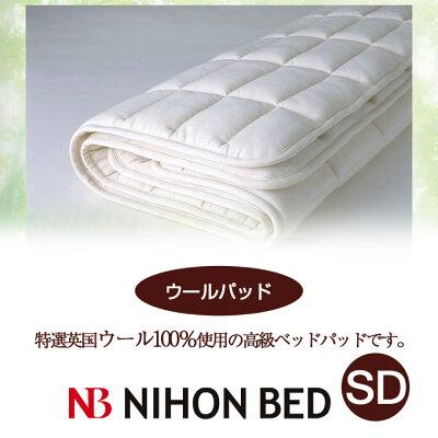 【日本ベッド】SpecialPrice!20%off!銀行振込みなら驚愕の25%off!!ウールパッド(高級ベッドパッド)(SDサイズ)【50649】