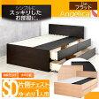 【送料無料】 木製ベッド フレーム セミダブルサイズ (マットレス別売)選べる2カラー ダーク色 ナチュラル色アンゼリカ3 フラット片側チェスト大収納すのこ収納BED